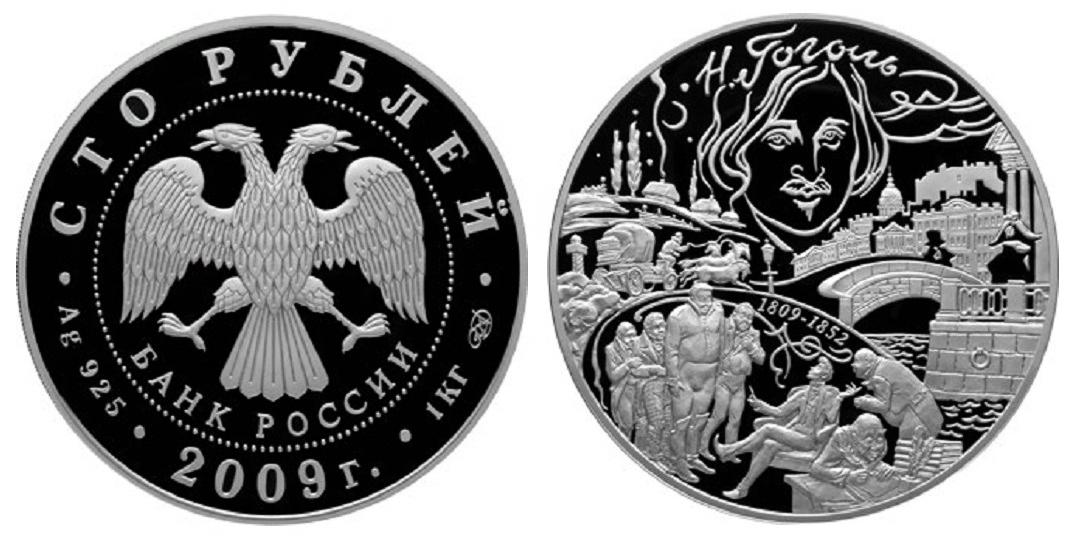 Россия 100 рублей 2009 СПМД 200 лет со дня рождения Н. В. Гоголя