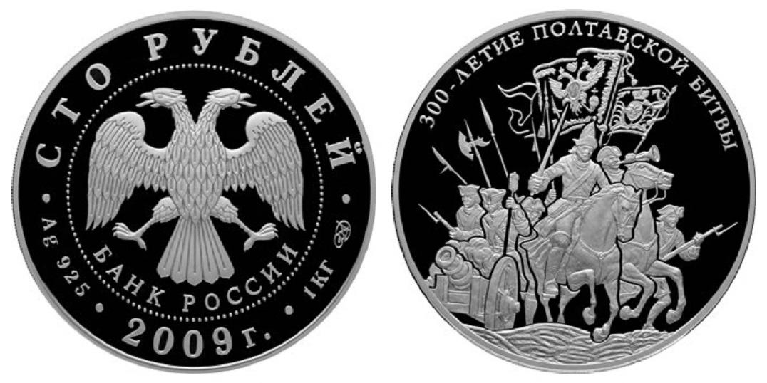 Россия 100 рублей 2009 СПМД 300 лет Полтавской битве