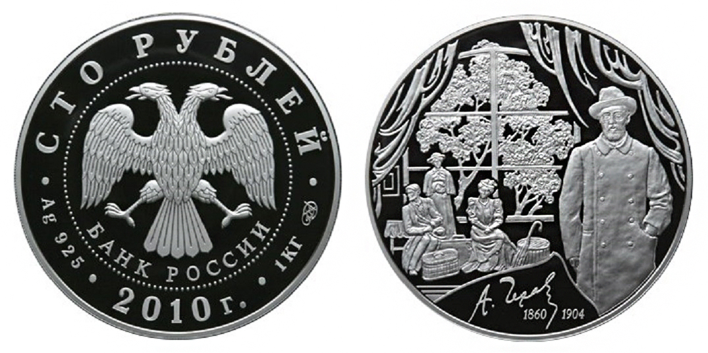 Россия 100 рублей 2010 СПМД 150 лет со дня рождения А. П. Чехова