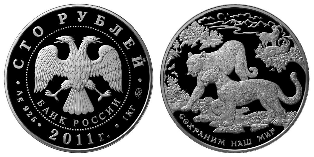 Россия 100 рублей 2011 ММД Сохраним наш мир - Переднеазиатский леопард