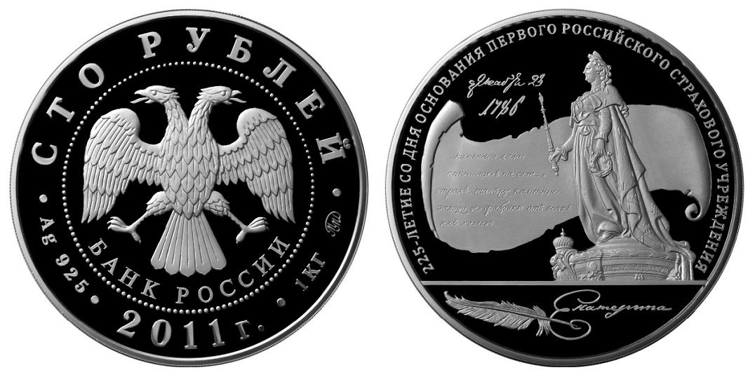 Россия 100 рублей 2011 ММД 225 лет основанию первого российского страхового учреждения