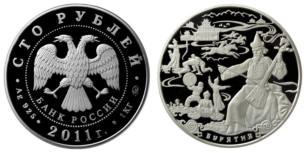 Россия 100 рублей 2011 ММД 350 лет вхождению Бурятии в состав России