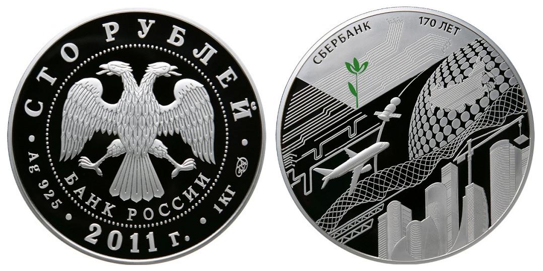 Россия 100 рублей 2011 СПМД 170 лет Сбербанку