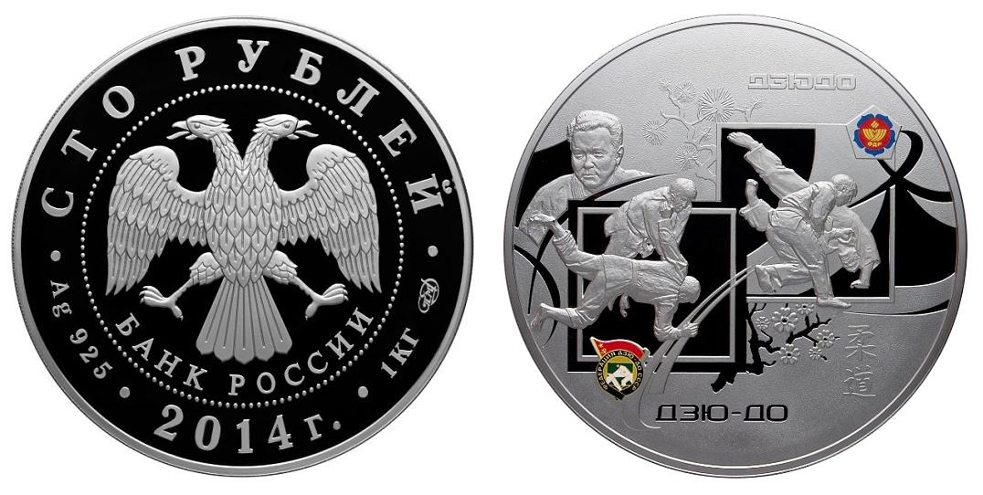 Россия 100 рублей 2014 СПМД Дзюдо (ЦВЕТНАЯ ЭМАЛЬ)