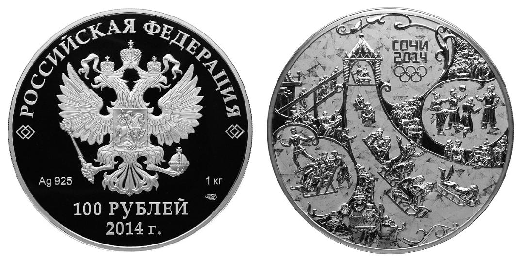 Россия 100 рублей 2014 СПМД Олимпиада в Сочи – Русская зима - Горка
