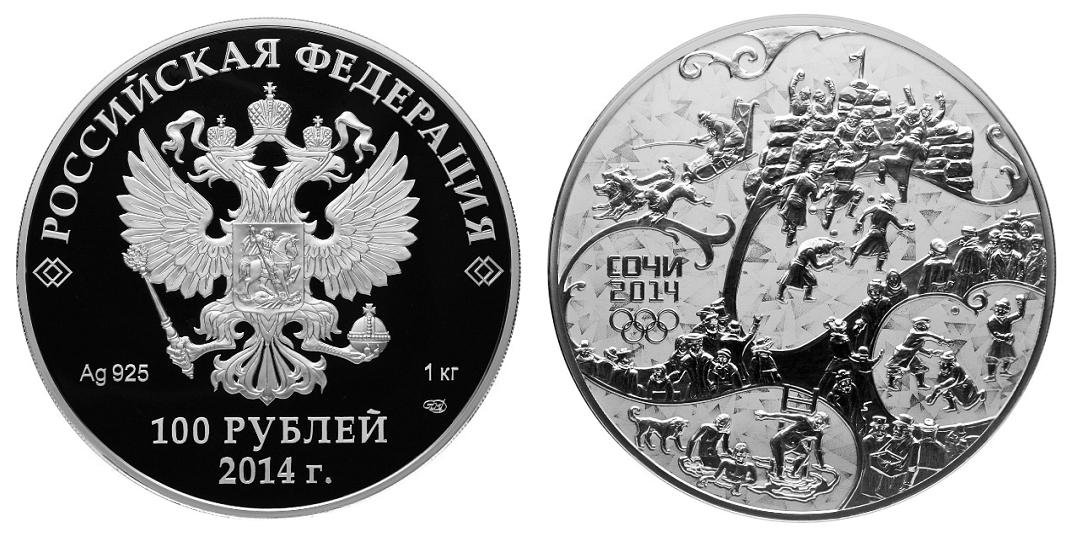 Россия 100 рублей 2014 СПМД Олимпиада в Сочи – Русская зима - Городок