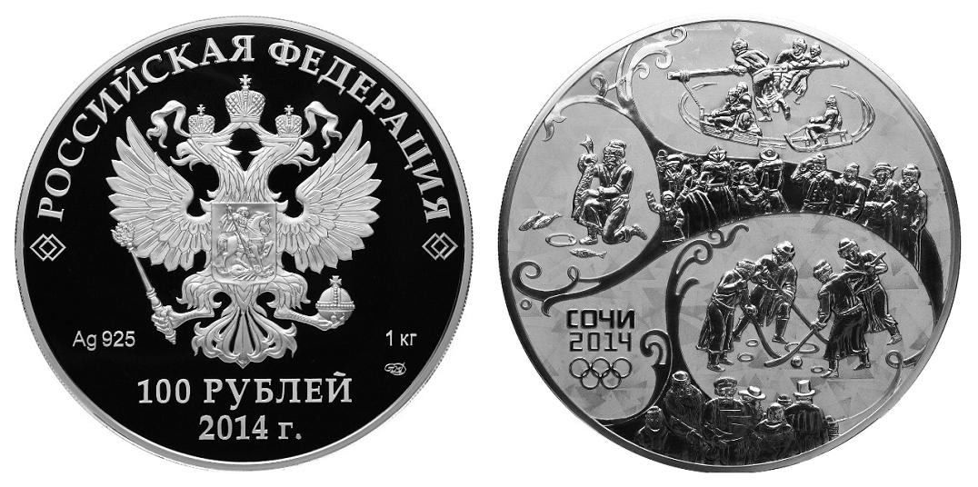 Россия 100 рублей 2014 СПМД Олимпиада в Сочи – Русская зима -Котёл