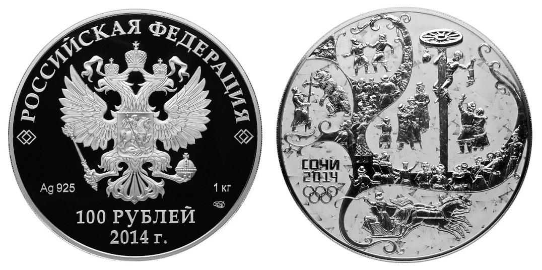Россия 100 рублей 2014 СПМД Олимпиада в Сочи – Русская зима - Столб