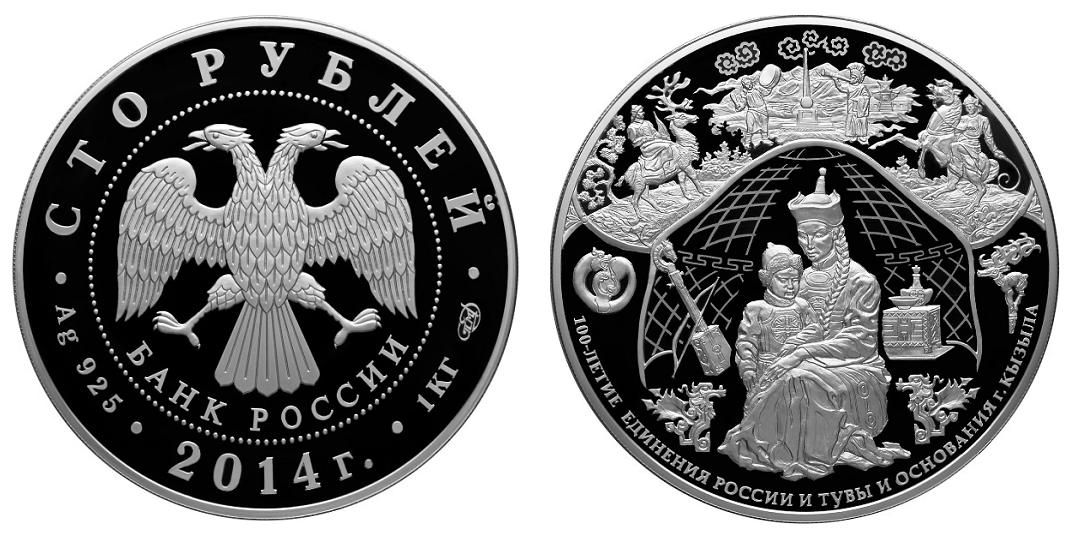 Россия 100 рублей 2014 СПМД 100 лет единения России и Тувы и основания г. Кызыла