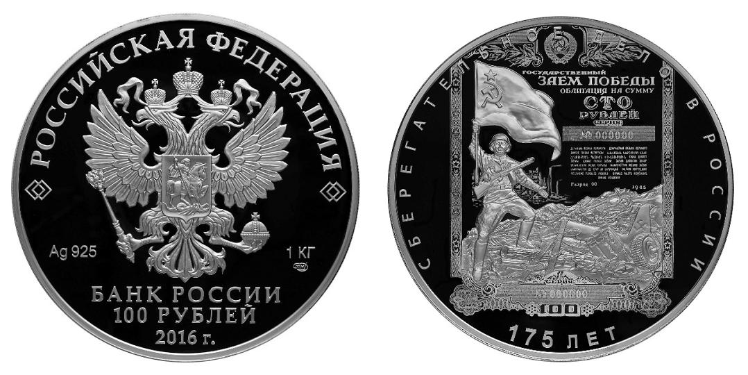 Россия 100 рублей 2016 СПМД 175 лет сберегательному делу