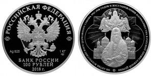 Россия 100 рублей 2018 СПМД Всероссийский Церковный Собор
