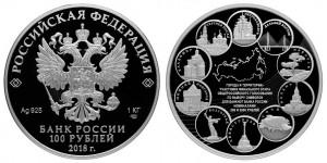 Россия 100 рублей 2018 СПМД Города участники конкурса