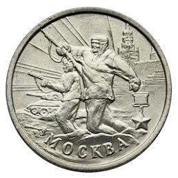 Россия 2 рубля 2000 ММД Москва