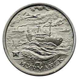 Россия 2 рубля 2000 ММД Мурманск