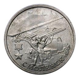 Россия 2 рубля 2000 ММД Смоленск