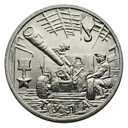 Россия 2 рубля 2000 ММД Тула