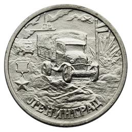 Россия 2 рубля 2000 СПМД Ленинград