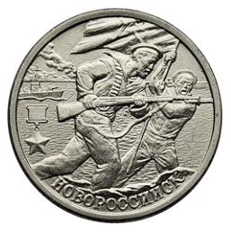 Россия 2 рубля 2000 СПМД Новороссийск