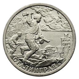 Россия 2 рубля 2000 СПМД Сталинград