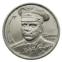 Россия 2 рубля 2001 ММД СПМД Ю. Гагарин