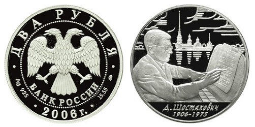 Россия 2 рубля 2006 ММД 100-летие со дня рождения Д. Д. Шостаковича