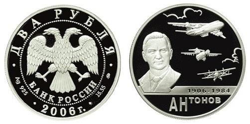 Россия 2 рубля 2006 ММД 100 лет со дня рождения О. К. Антонова