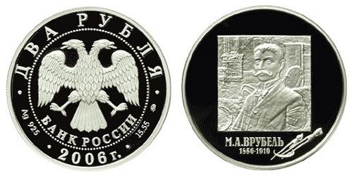 Россия 2 рубля 2006 ММД 150 лет со дня рождения М. А. Врубеля