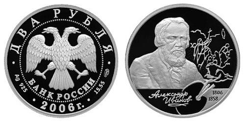 Россия 2 рубля 2006 СПМД 200 лет со дня рождения А. А. Иванова