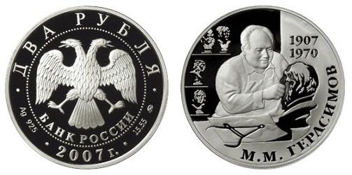 Россия 2 рубля 2007 ММД 100 лет со дня рождения М. М. Герасимова