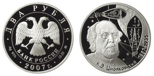 Россия 2 рубля 2007 ММД 150 лет со дня рождения К. Э. Циолковского