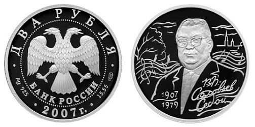 Россия 2 рубля 2007 СПМД 100 лет со дня рождения В. П. Соловьева-Седого
