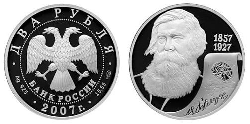 Россия 2 рубля 2007 СПМД 150 лет со дня рождения В. М. Бехтерева