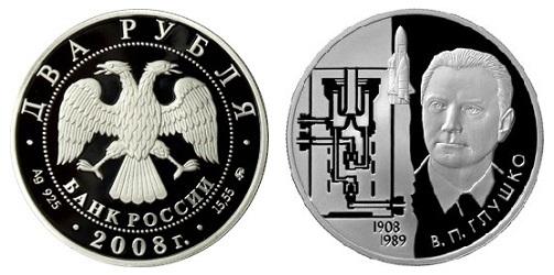 Россия 2 рубля 2008 ММД 100 лет со дня рождения В. П. Глушко