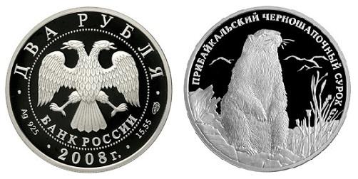 Россия 2 рубля 2008 СПМД Красная книга - Прибайкальский черношапочный сурок