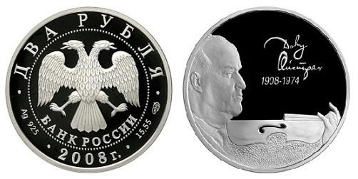 Россия 2 рубля 2008 СПМД 100 лет со дня рождения Д. Ф. Ойстраха