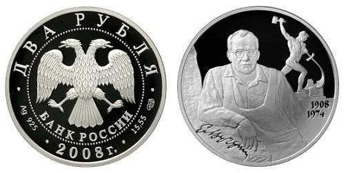 Россия 2 рубля 2008 СПМД 100 лет со дня рождения Е. В. Вучетича