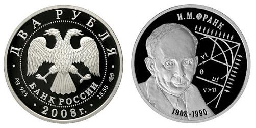 Россия 2 рубля 2008 СПМД 100 лет со дня рождения И. М. Франка