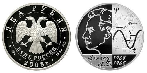 Россия 2 рубля 2008 СПМД 100 лет со дня рождения Л. Д. Ландау