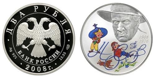 Россия 2 рубля 2008 СПМД 100 лет со дня рождения Н. Н. Носова