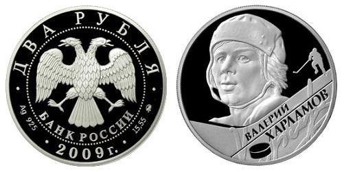 Россия 2 рубля 2009 ММД В. Б. Харламов