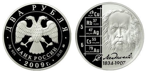 Россия 2 рубля 2009 ММД 175 лет со дня рождения Д. И. Менделеева