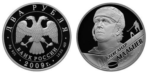 Россия 2 рубля 2009 СПМД А. Н. Мальцев