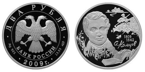 Россия 2 рубля 2009 СПМД 200 лет со дня рождения А. В. Кольцова