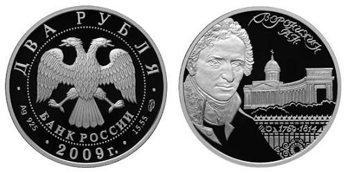 Россия 2 рубля 2009 СПМД 250 лет со дня рождения А. Н. Воронихина
