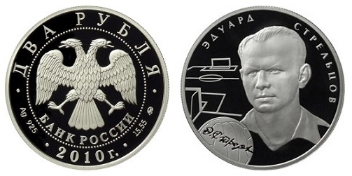 Россия 2 рубля 2010 ММД Э. А. Стрельцов