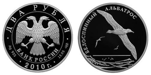 Россия 2 рубля 2010 СПМД Красная книга - Белоспинный альбатрос