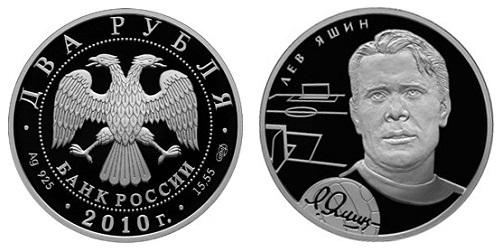 Россия 2 рубля 2010 СПМД Л. И. Яшин
