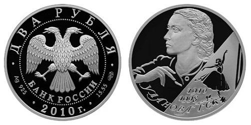 Россия 2 рубля 2010 СПМД 100 лет со дня рождения Г. С. Улановой