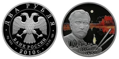 Россия 2 рубля 2010 СПМД 150 лет со дня рождения И. И. Левитана