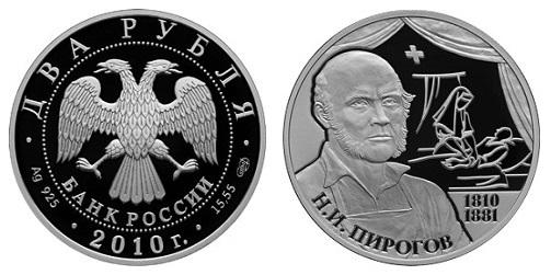 Россия 2 рубля 2010 СПМД 200 лет со дня рождения Н. И. Пирогова